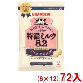 (本州一部送料無料) 味覚糖 特濃ミルク8.2 (6×12)72入 (Y12)(ケース販売) 。