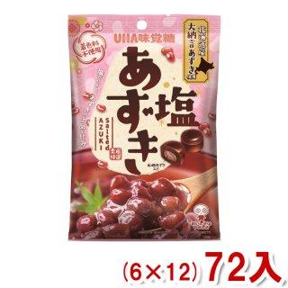 (本州一部送料無料) 味覚糖 塩あずき (6×12)72入。