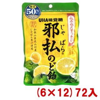 (本州一部送料無料) 味覚糖 邪払のど飴 柑橘ミックス (6×12)72入 (Y10)。