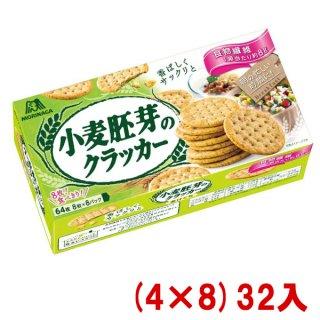 (本州一部送料無料) 森永 64枚 小麦胚芽のクラッカー (4×8)32入 (Y12)(ケース販売)。