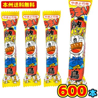 (本州一部送料無料)やおきん うまい棒やきとり味 (30×20)600入 (Y14)(ケース販売)。