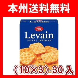 (本州一部送料無料)ヤマザキビスケット YBC ルヴァン S (10×3)30入 (Y12)。