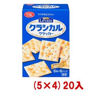 (本州一部送料無料)ヤマザキビスケット YBC ルヴァンクラシカル (6枚×6パック) (5×4)20入 。