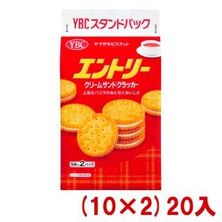 (本州一部送料無料)ヤマザキビスケット YBC エントリー (10×2)20入。