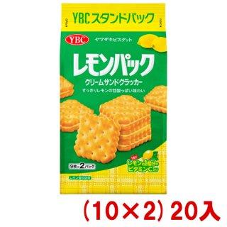 (本州一部送料無料)ヤマザキビスケット YBC レモンパック (10×2)20入。