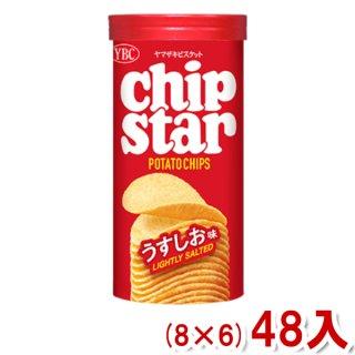 (本州一部送料無料)ヤマザキビスケット YBC チップスターSうすしお味 (8×6)48入。