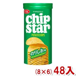 (本州一部送料無料)ヤマザキビスケット YBC チップスターS のりしお(8×6)48入。