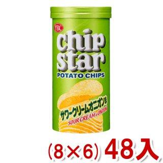 (本州一部送料無料)ヤマザキビスケット YBC チップスターS サワークリームオニオン味(8×6)48入 。