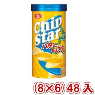 (本州一部送料無料)ヤマザキビスケット YBC チップスターS バターしょうゆ味 (8×6)48入 (Y12) 。
