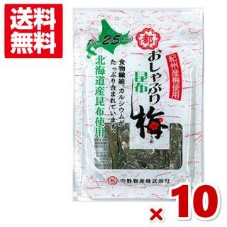 (メール便全国送料無料)中野物産 おしゃぶり昆布梅 10g×10入 (ポイント消化)(np)