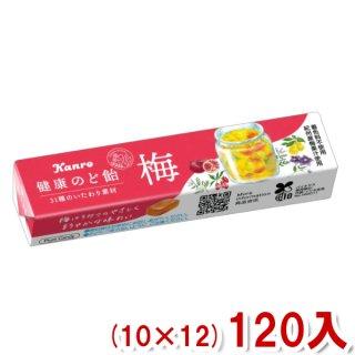 (本州一部送料無料)カンロ 健康梅のど飴ST (10×12)120入。