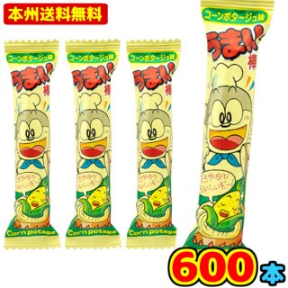 (本州一部送料無料)やおきん うまい棒コーンポタージュ味(30×20)600入 (Y14)(ケース販売)。