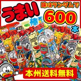 (本州一部送料無料)やおきん うまい棒福袋(30本×20)600本入 (味はランダムになっています)。