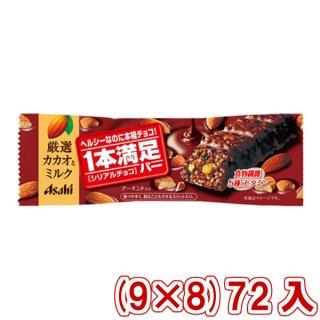 (本州一部送料無料)アサヒ 1本満足バー シリアルチョコ (9×8)72入 (Y80)