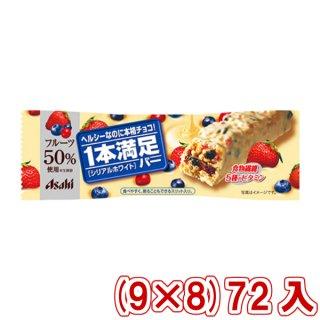(本州一部送料無料)アサヒ 1本満足バー シリアルホワイト (9×8)72入(Y80)