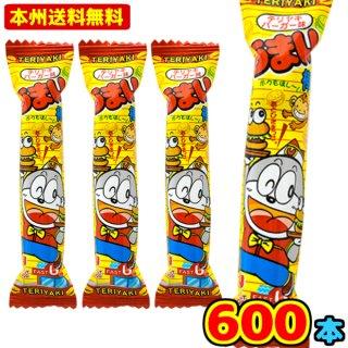 (本州一部送料無料)やおきん うまい棒テリヤキバーガー(30×20)600入 (Y14)(ケース販売)。
