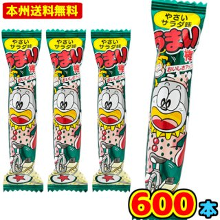 (本州一部送料無料)やおきん うまい棒 やさいサラダ味(30×20)600入 (Y14)(ケース販売)。