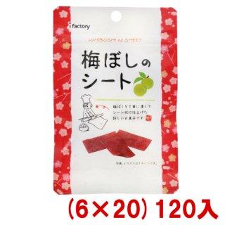 (本州一部送料無料) アイファクトリー 梅ぼしのシート 14g (6×20)120入。