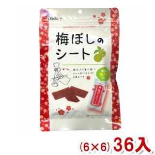 (本州一部送料無料)アイファクトリー 個包装 梅ぼしのシート(大) 40g(6×6)36入 。