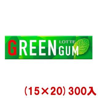 (本州一部送料無料)ロッテ グリーンガム (15×20)300入