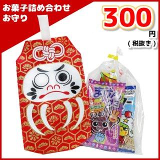 お菓子 詰め合わせ お守り (合格祈願 お正月) 250円(税込) 1袋(LE208)。
