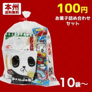 (本州一部送料無料) お菓子詰め合わせ 100円 ゆっくんにおまかせ駄菓子セット 10袋〜 。