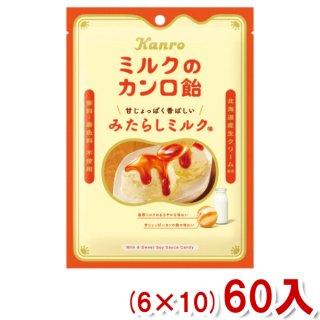 (本州一部送料無料) カンロ ミルクのカンロ飴 (6×8)48入。