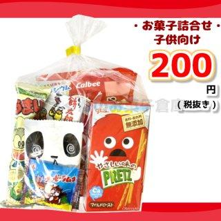 お菓子詰め合わせ 200円 ゆっくんにおまかせ駄菓子セット 1袋<br>65個まで1個口の送料でお送りできます!<br>200個以上で本州一部送料無料!。