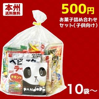 (本州一部送料無料) お菓子詰め合わせ 500円 ゆっくんにおまかせお菓子セット (子供向け) 10袋〜。