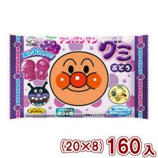(本州一部送料無料) 不二家 アンパンマングミ ぶどう(20×8)160入 (Y10)。