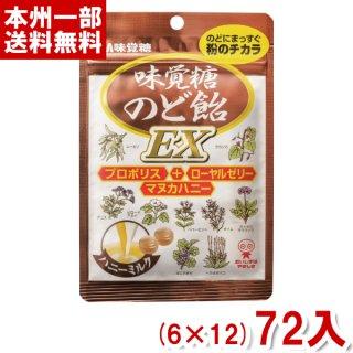 (本州一部送料無料) 味覚糖 味覚糖のど飴EX (6×12)72入 (Y10)。