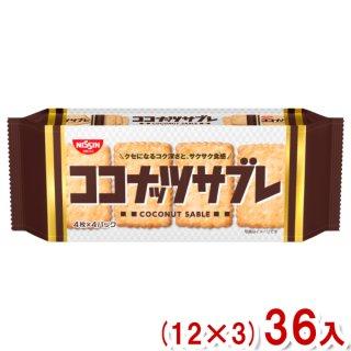 (本州一部送料無料) 日清シスコ ココナッツサブレ (12×3)36入。