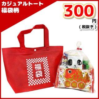 お菓子詰め合わせ カジュアルトート 特小 福袋柄 1袋 300円(LB009)。