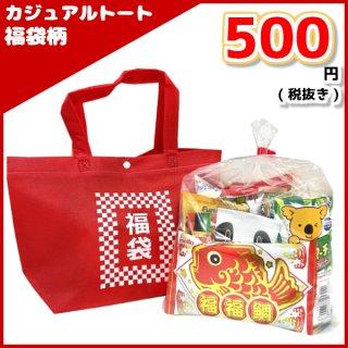 お菓子詰め合わせ カジュアルトート 特小 福袋柄 1袋 500円(LB009)。