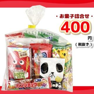 お菓子詰め合わせ 400円 ゆっくんにおまかせ駄菓子セット 1袋<br>26個まで1個口の送料でお送りできます!<br>150個以上で本州一部送料無料!。