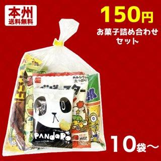 (本州一部送料無料) お菓子詰め合わせ 150円 ゆっくんにおまかせ駄菓子セット 20袋〜 。