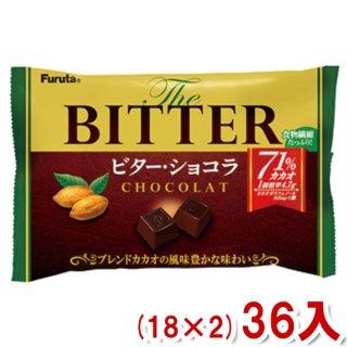 (本州一部送料無料)フルタ ビターショコラ (16×2)32入。