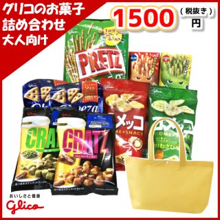 グリコのお菓子 詰め合わせ トートバッグ 1500円 大人向け 1入 (LC529) 。