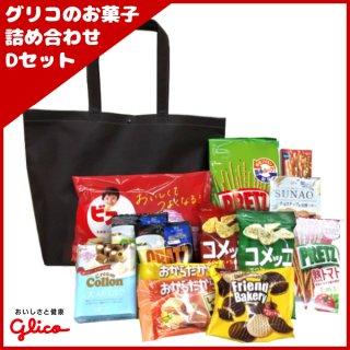 グリコのお菓子 詰め合わせ トートバッグ 3000円 1入 (lc531)。