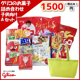 グリコのお菓子 詰め合わせ トートバッグ 1500円 子供向け Aセット 1入 (LC529)。