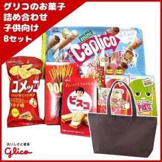 グリコのお菓子 詰め合わせ トートバッグ 1500円 子供向け Bセット 1入 (LC529)。