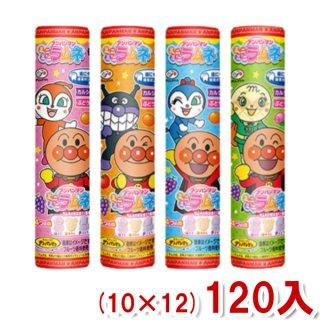 (本州一部送料無料) 不二家 アンパンマンミニミニラムネ容器入り (10×12)120入 (Y80)。