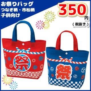 お菓子詰め合わせ お祭りバッグ 1袋 300円(子供向け)(la352・la353)。
