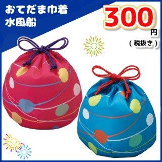 お菓子詰め合わせ お祭りミニ巾着 1袋 300円(la354・la355・la437)。