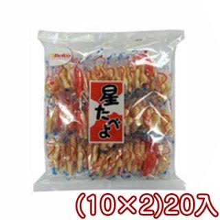 (本州一部送料無料) 栗山米菓 60枚 星たべよ (10×2)20入 (Y16) 。