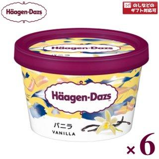 ハーゲンダッツ ミニカップバニラ 6入(冷凍)