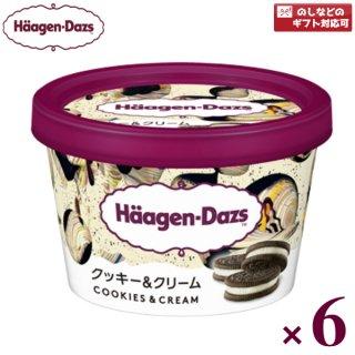 ハーゲンダッツ ミニカップクッキー&クリーム 6入(冷凍)