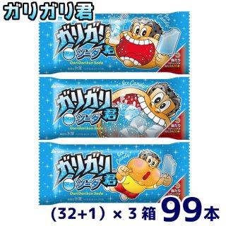 (本州一部冷凍送料無料)赤城乳業 ガリガリ君ソーダ (32+1)×3箱 99本入(冷凍)。