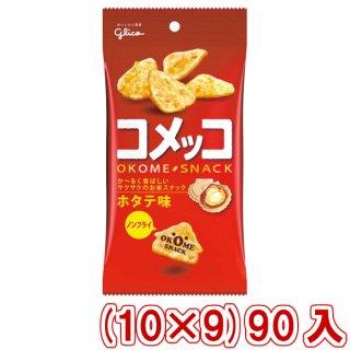 (本州一部送料無料) 江崎グリコ コメッコ ホタテ味 (10×9)90入 (Y14) 。