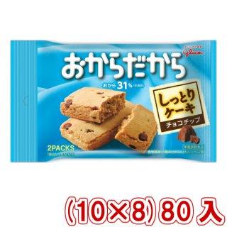 (本州一部送料無料) 江崎グリコ おからだから チョコチップ (10×8)80入 (Y10)。